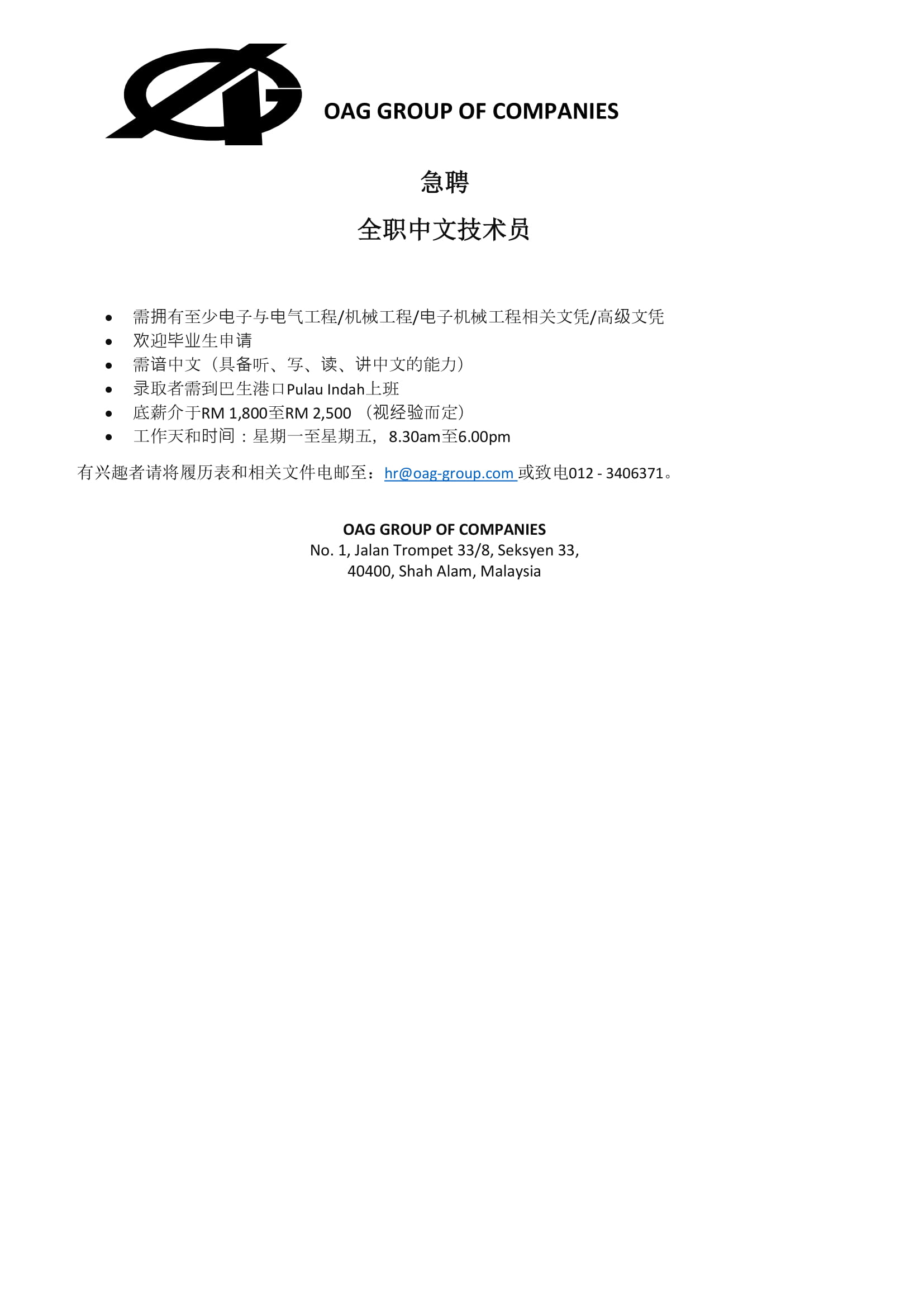 Job Ads-Technician (Mandarin Speaker)-1
