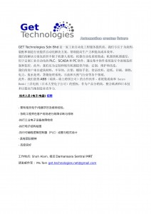 Electrical Electronic technician advertisement-1